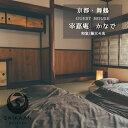 【ふるさと納税】ゲストハウス 宰嘉庵 かなで 和室1泊最大4人 素泊まり【送料無料】