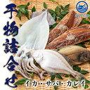 【ふるさと納税】やまいち自慢、干物詰め合わせセット 【魚貝類・干物】