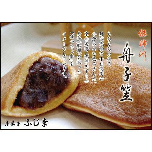 【ふるさと納税】舟子笠10ヶ入りとアリコパウンド丹波大納言小豆を使った和菓子と洋菓子のセット