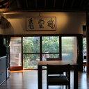 【ふるさと納税】京都・亀岡 明智光秀の城下町で古民家ステイ/...