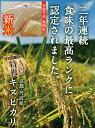 【ふるさと納税】【平成30年度産 新米】亀岡産キヌヒカリ定期...