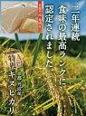 【ふるさと納税】【平成30年産】亀岡産キヌヒカリ 20kg☆...