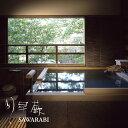 【ふるさと納税】≪平日限定≫京都・湯の花温泉 すみや亀峰菴 ...