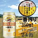 【ふるさと納税】キリンビール 一番搾り350ml×24本 京...