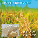 【ふるさと納税】【令和元年産】京都・亀岡産コシヒカリ 20k...