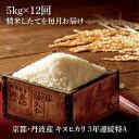 【ふるさと納税】【定期便】亀岡産キヌヒカリ定期便(5kg×1...