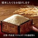 【ふるさと納税】亀岡産キヌヒカリ 20kg ☆京都・丹波産キ...
