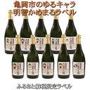 【ふるさと納税】京都で造った芋焼酎!『古都の煌』ゆるキャララベル