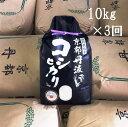 【ふるさと納税】【定期便】京都丹波米こしひかり(10kg×3...