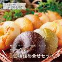 【ふるさと納税】<喫茶とベーグルのお店 ネコタ>京都よりお届...