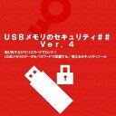 ショッピングusbメモリ 【ふるさと納税】<カシュシステムデザイン>市販のUSBメモリにパスワードロック機能を追加「USBメモリのセキュリティ##」ライセンス ダウンロード版≪ウイルス セキュリティ ソフト 対策 テレワーク≫