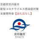 【ふるさと納税】新型コロナウイルス感染症対策支援寄附金(返礼品はございません)京都府 京丹後市