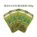 ショッピング原 【ふるさと納税】粉末煎茶パウダー400g 人気の緑茶を粉末にしました 宇治茶の木谷製茶場 【お茶・緑茶・加工食品】