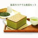 【ふるさと納税】濃厚抹茶カステラと上級煎茶のギフト詰め合わせ...