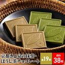 【ふるさと納税】京都きよ泉の抹茶・ほうじ茶チョコレート 【スイーツ・お菓子・チョコレート】