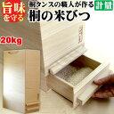 E3-04【ふるさと納税】桐製米びつ 一合計量タイプ 20k...