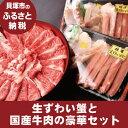 【ふるさと納税】R29P 生ずわい蟹と国産牛肉の豪華Aセット...
