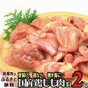 【ふるさと納税】R7C銘柄鶏もも肉たっぷ...