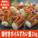 [ふるさと納税]R135D 味付きボイルずわい蟹どーんと3kg...