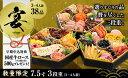 [ふるさと納税]RZ802H 宴「老舗の味わい祝膳」3段重豪