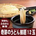 【ふるさと納税】R13A 奇跡のうどん12玉(細麺/麺のみ)...