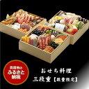 [ふるさと納税]Z903J.グルメ杵屋 特製 おせち料理三段...