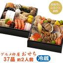 【ふるさと納税】Z003G.グルメ杵屋 特製 おせち料理二段...