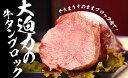 [ふるさと納税] R38D 牛タンブロック