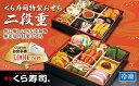 [ふるさと納税]RZ809P くら寿司特製おせち二段重