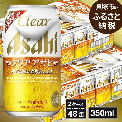 [ふるさと納税]R47B【第三のビール】アサヒ クリアアサヒ 350ml×48缶