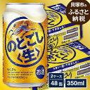 [ふるさと納税]R48B【第三のビール】キリン のどごし生 ...