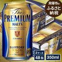 [ふるさと納税]R61I【ビール】サントリー ザ・プレミアム