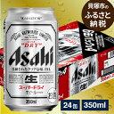 [ふるさと納税]R46B【ビール】アサヒ...