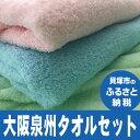 [ふるさと納税]R54B【大阪泉州タオル】バスタオル3枚、フェイスタオル5枚のセット