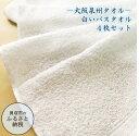 [ふるさと納税]B0055.【大阪泉州タオル】白いバスタオル...