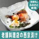 [ふるさと納税]R72C老舗料理屋がお届けする西京漬け詰め合...