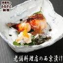 [ふるさと納税]F0006.老舗料理屋がお届けする西京漬け詰...