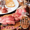 [ふるさと納税]R169B 喰快 イベリコ豚ローストポーク&...