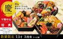 [ふるさと納税]慶「老舗の味わい祝膳」3段重豪華おせち料理7...
