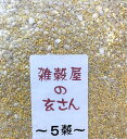 【ふるさと納税】雑穀屋の玄さん オリジナル 雑穀ブレンド(5...