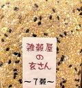 【ふるさと納税】雑穀屋の玄さん オリジナル 雑穀ブレンド(7...