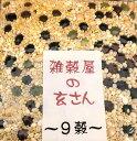 【ふるさと納税】雑穀屋の玄さん オリジナル 雑穀ブレンド(9...
