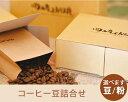ショッピングコーヒー豆 【ふるさと納税】コーヒー豆詰合せ(豆または粉)