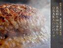 【ふるさと納税】黒毛和牛100%手作りOSAKAハンバーグ10個  ★楽天ランキング総合1位!(2015年6月1日)48時間で150,000個完売した大人気ハンバーグを10個セットで!