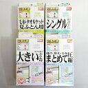 【ふるさと納税】B16 ふとん圧縮袋 4箱セットA