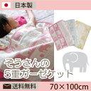 【ふるさと納税】5重ガーゼケット(ゾウ)70×100cm...