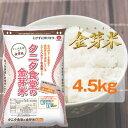 【ふるさと納税】トーヨーライス タニタ食堂の金芽米(国産米)...