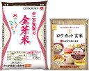 ショッピング金芽米 【ふるさと納税】タニタ食堂の金芽米 4.5kg+金芽ロウカット玄米2kgセット