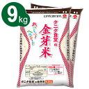ショッピング金芽米 【ふるさと納税】タニタ食堂の金芽米9kg(4.5kg×2袋)