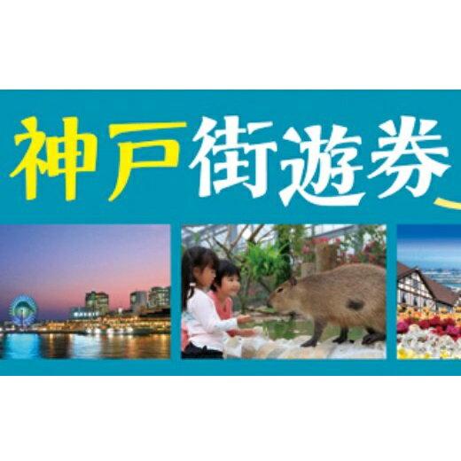 【ふるさと納税】052:神戸街遊券(1冊)